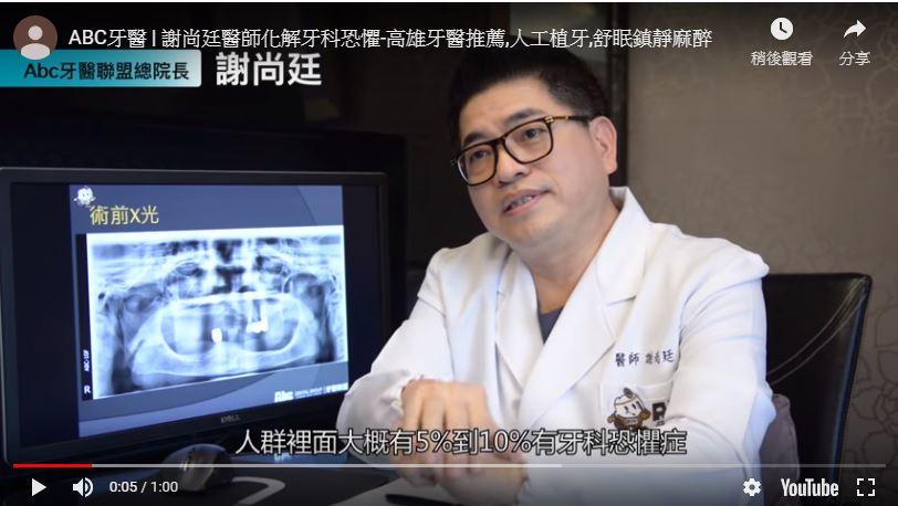 高雄舒眠牙科 牙科恐懼症救星 Abc牙醫 謝尚廷醫師 高雄植牙專家