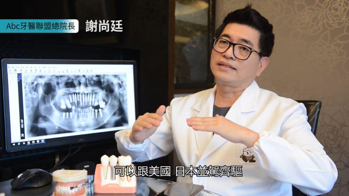 高雄植牙推薦 | 世界級的觀光醫療-高雄Abc牙醫聯盟,天生缺牙,人工植牙,謝尚廷醫師